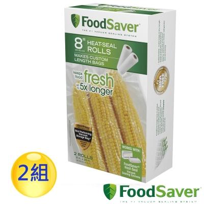 美國FoodSaver-真空卷2入裝(8吋)(2組4入)