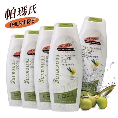 Palmers帕瑪氏 深層賦活沐浴乳(橄欖脂)400mlx5瓶超值組