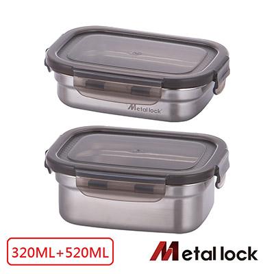 韓國Metal lock 方形不鏽鋼保鮮盒2入組(320ml+520ml)