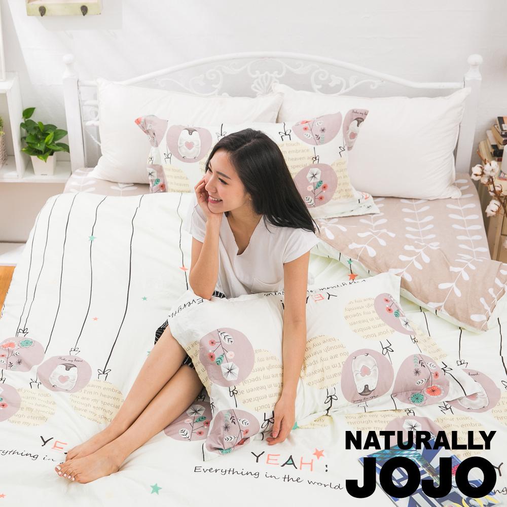 NATURALLY JOJO 水洗裸睡棉感雙人床包被套四件組-南法風格-咖
