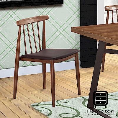 漢妮Hampton李奧餐椅-48x50x77.5cm