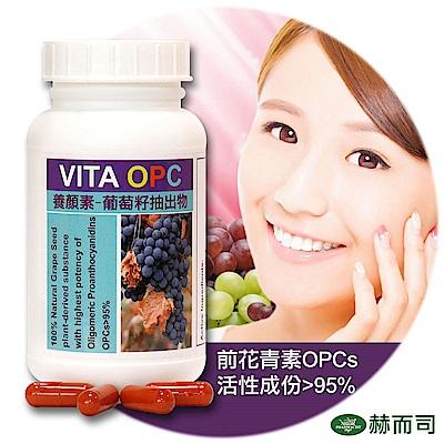 赫而司 VITA OPC-1養顏素葡萄籽膠囊(60顆/罐)