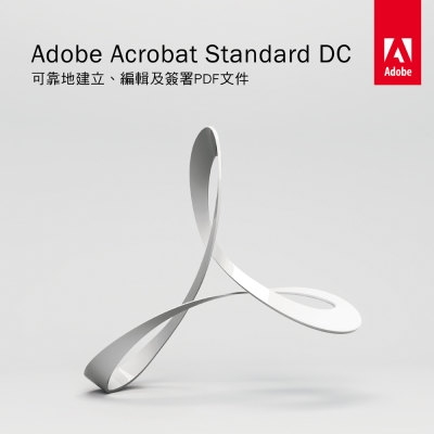 Adobe Acrobat Standard DC 標準中文版 for windows