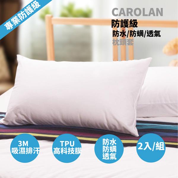Carolan 專業防護級枕用保潔墊-2人