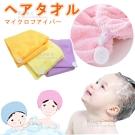 kiret 日本神奇吸水 兒童乾髮帽/快乾浴帽2入(顏色隨機)