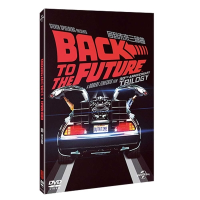 回到未來三部曲 DVD 合輯