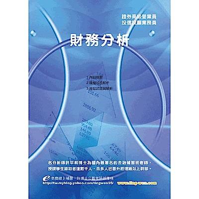 財務分析(22版)