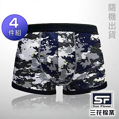 Sun Flower三花 貼身平口褲.四角褲(4件組)_隨機