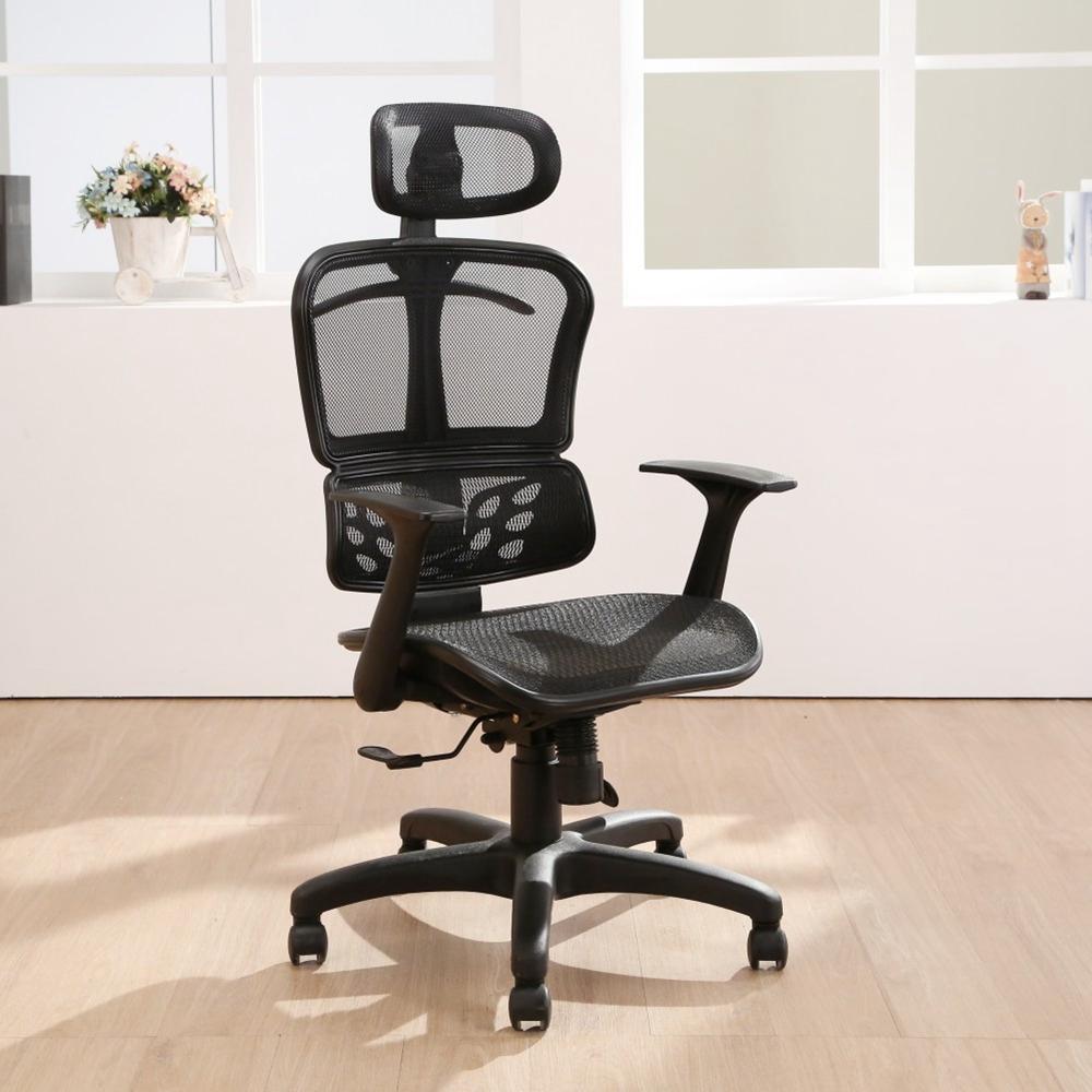 邏爵LOGIS-漢斯彩網護背透氣全網椅 辦公椅/電腦椅/主管椅/工學椅
