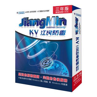 KV江民防毒三年版-2台電腦授權盒裝版