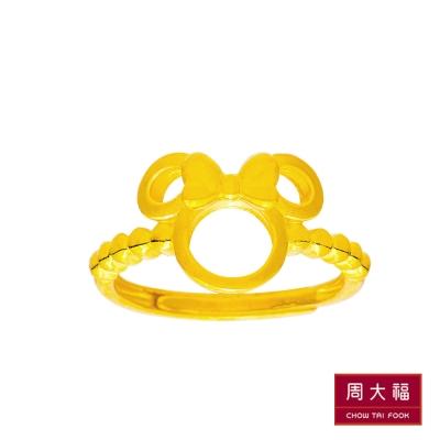 周大福 迪士尼經典系列 鏤空米妮黃金戒指(不分戒圍)