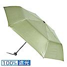2mm 第二代 100%遮光降溫 超輕量折傘 (草綠)
