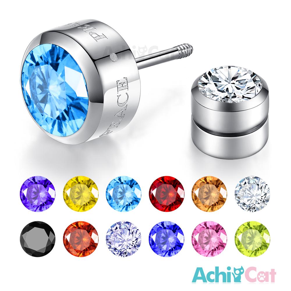 AchiCat 珠寶白鋼耳環 單邊單個 專屬色彩 (正鑽款)