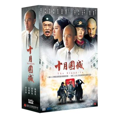 十月圍城 DVD