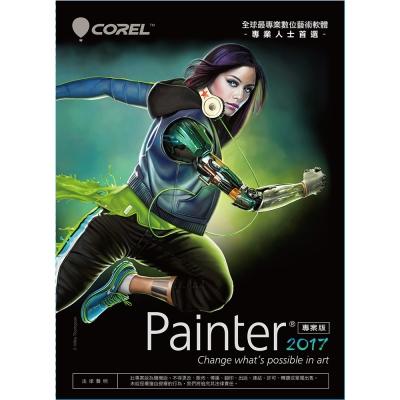 Corel Painter 2017 專案版