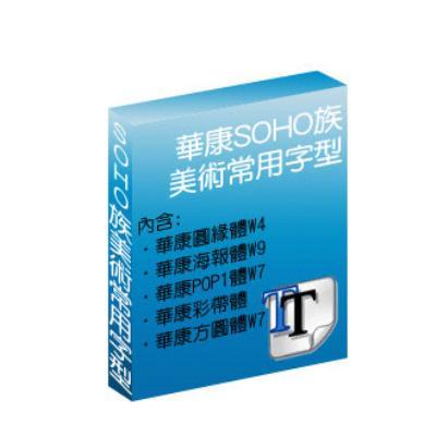 ▼華康SOHO族美術常用字型 (下載版)