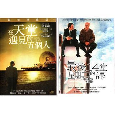 在天堂遇見的五個人DVD-雙碟版-最後14堂星期二的課DVD-最後十四堂星期二的課