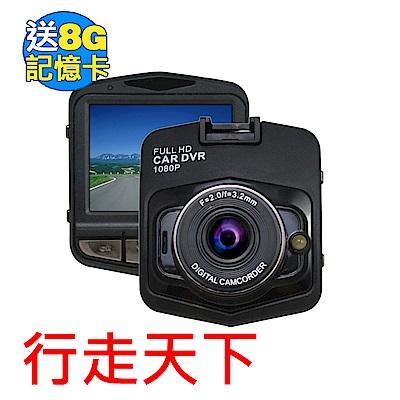 行走天下 FHD高畫質行車記錄器 N7-加贈8G記憶卡