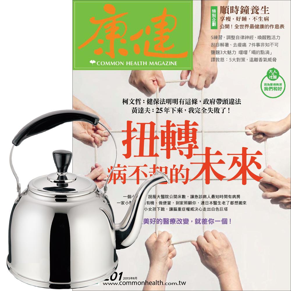 康健雜誌 (1年12期) + 304不鏽鋼妙廚師經典琴音壺 (5L)
