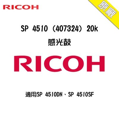RICOH 407324 SP 4510 原廠感光鼓