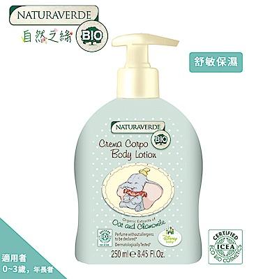 自然之綠 小飛象洋甘菊保濕潤膚乳 250ml