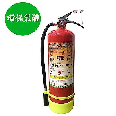【防災專家】永久免換藥 美國認可HFC-236 新型高效能環保氣體十磅滅火器