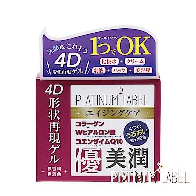 鉑潤肌 4D逆齡記憶果凍(175g)