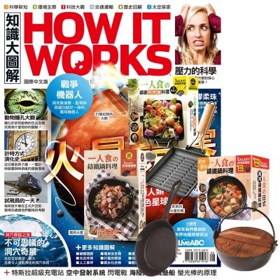 How It Works知識大圖解(1年12期) 贈 一個人的廚房 (全3書/3只鑄鐵鍋)