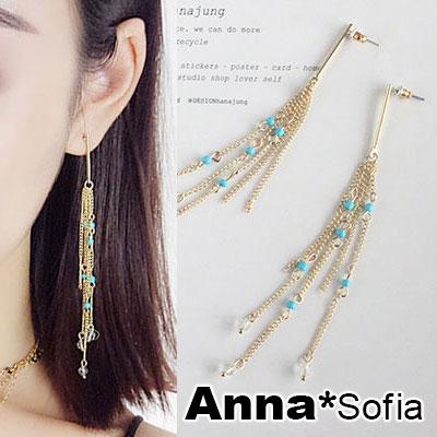 【3件5折】AnnaSofia 長柱藍米珠流蘇風 超長款耳針耳環(金系)