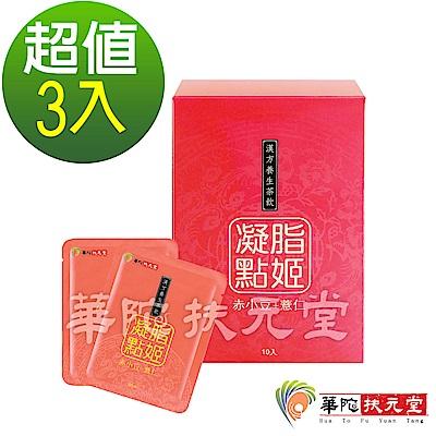 華陀扶元堂 赤小豆薏仁飲3盒(10包/盒)