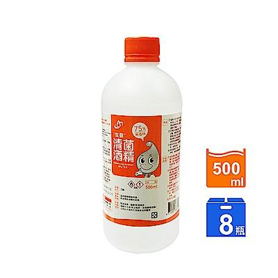 生發 清菌酒精 75 %  8 瓶組( 500 ml/瓶)