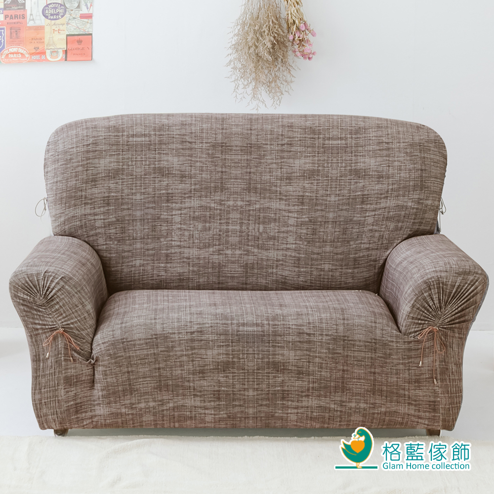 格藍傢飾 禪思彈性沙發套1+2+3人座-咖