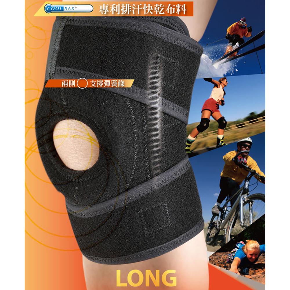 PolarStar Coolmax 全開式排汗長護膝 (加裝側條支撐) P9320