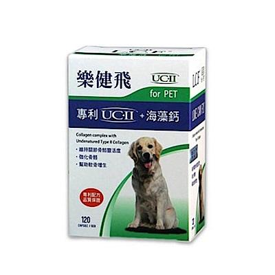 樂健飛 L.C.F 犬用《關節 UCⅡ+海藻鈣》120粒/罐