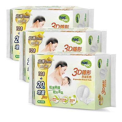 【麗嬰房】nac nac 3D超薄防溢乳墊128入(升級版) (大包裝2+1入組)