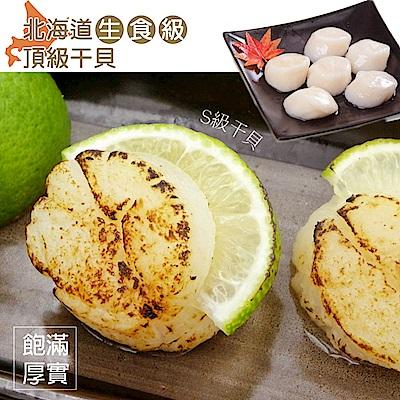 馬姐漁舖 北海道頂級生食級鮮甜S干貝-2包組(10顆/包)
