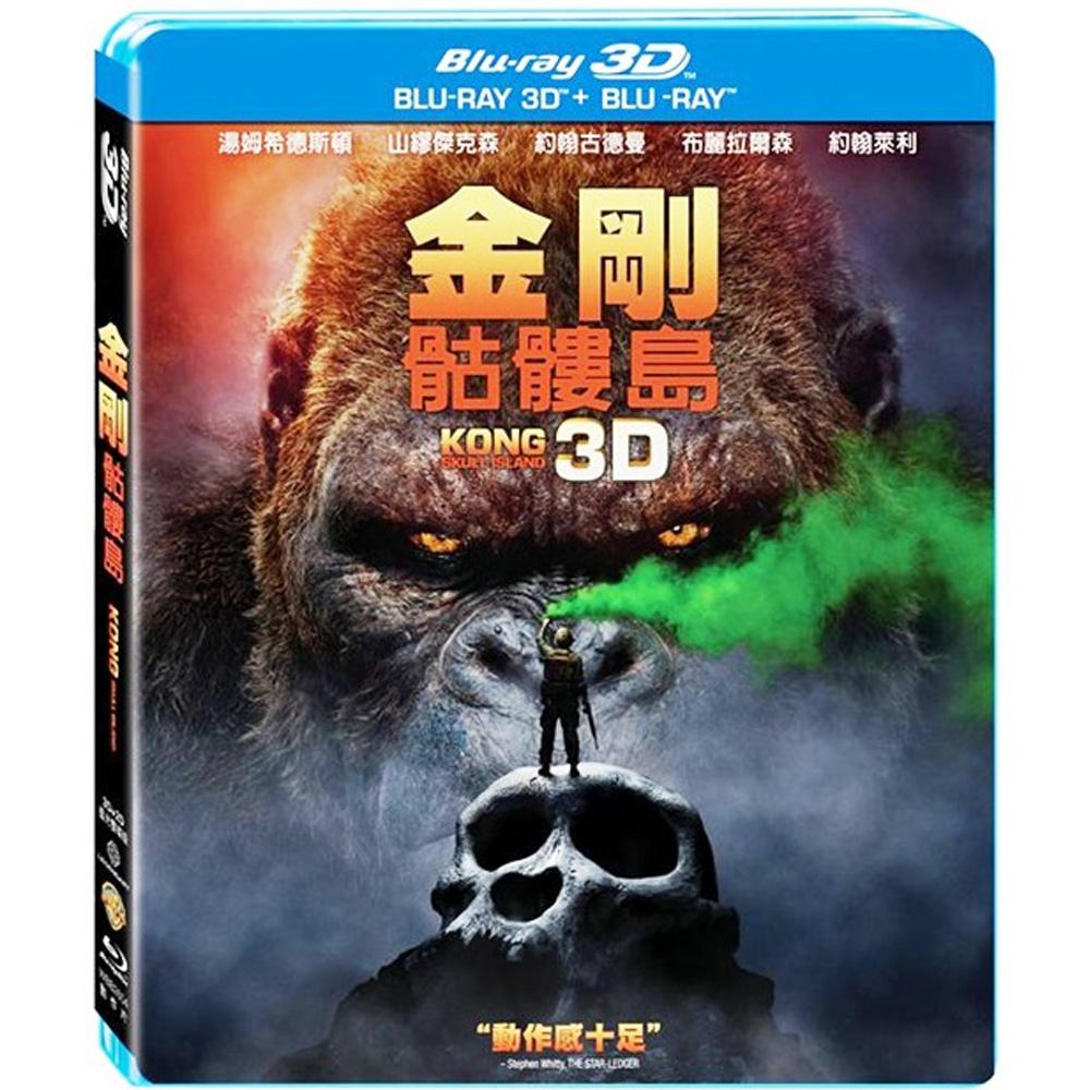 金剛:骷髏島 3D+2D 雙碟版 藍光 BD