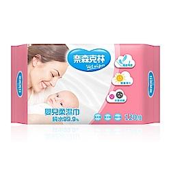 奈森克林 嬰兒純水柔濕巾(120抽/包)