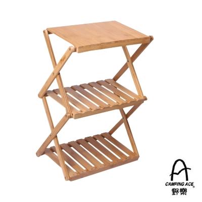 【Camping Ace】達人系列_升級版伸縮式三層竹板置物架