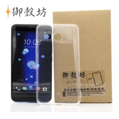 御殼坊 HTC U11 纖透保護套(超薄.超透.超合身)超值2入組