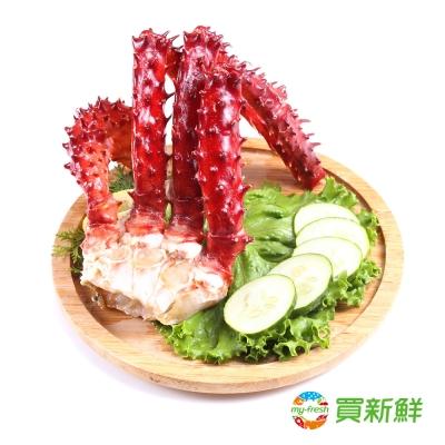 【買新鮮】半身帝王蟹腳(自然冰10%)800-900g±10%/隻(任選)