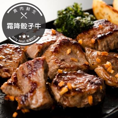 食肉鮮生 美國choice級霜降骰子牛(200g/包)(任選)