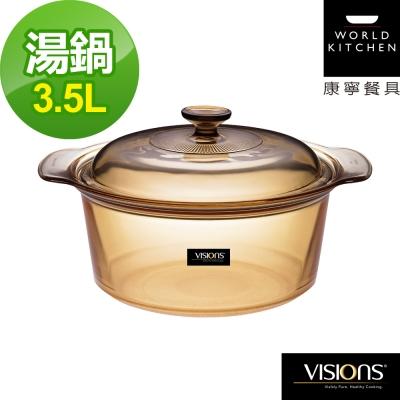 美國康寧-Visions晶彩透明鍋雙耳-3-5L