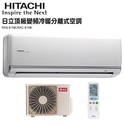 日立變頻冷暖頂級型RAS-81NK RAC-81NK