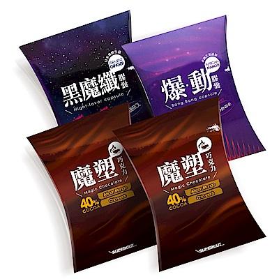 SUPERCUT塑魔纖 黑魔纖膠囊1盒+爆動膠囊1盒+魔塑巧克力2盒