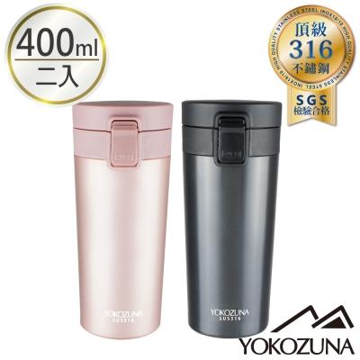 [買一送一] YOKOZUNA  316 不鏽鋼簡約彈蓋保溫杯 400 ml