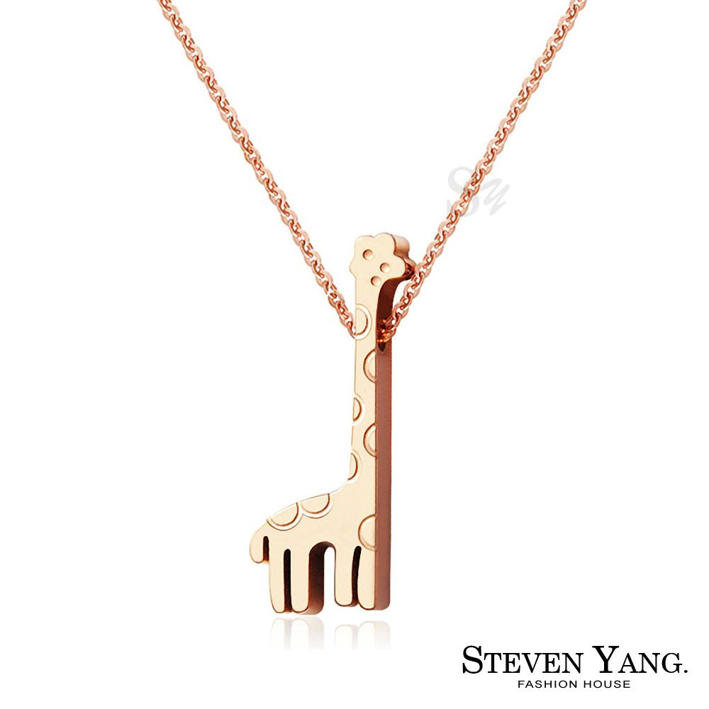 STEVEN YANG 白鋼項鍊 可愛長頸鹿