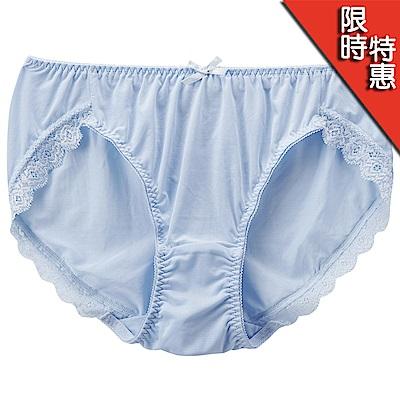 莎薇 冰涼紗AIR COOL 好素配系列 M-LL 三角褲(果凍藍)