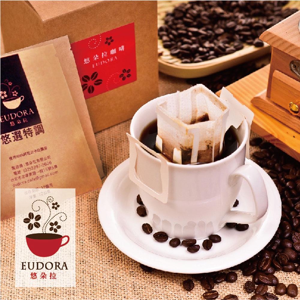 悠朵拉 悠選特調濾掛咖啡 20包 (10g/包)