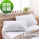 喬曼帝Jumendi 天然防蹣防蚊枕頭保潔墊-2入